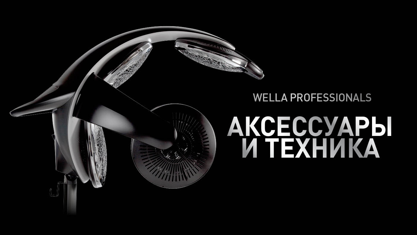 Wella appliances and accessories